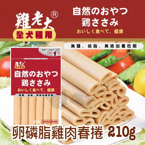 ayumi愛犬生活-寵物精品館:《雞老大》寵物機能雞肉零食-CBS-13卵磷脂雞肉春捲210g狗零食