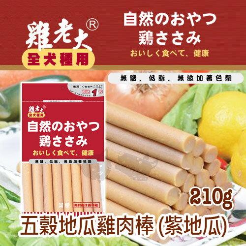 ayumi愛犬生活-寵物精品館:《雞老大》寵物機能雞肉零食-CBS-15五穀地瓜雞肉棒(紫地瓜)210g狗零食
