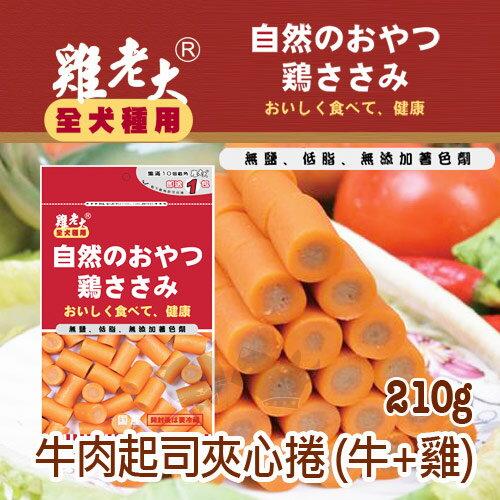 《雞老大》寵物機能雞肉零食 - CBS-21 牛肉起司夾心捲 (牛+雞) 210g / 狗零食