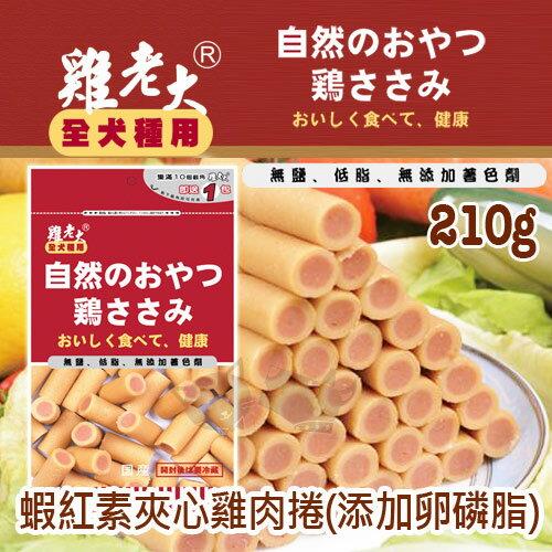 《雞老大》寵物機能雞肉零食 - CBS-23 蝦紅素夾心雞肉捲 (添加卵磷脂) 210g / 狗零食