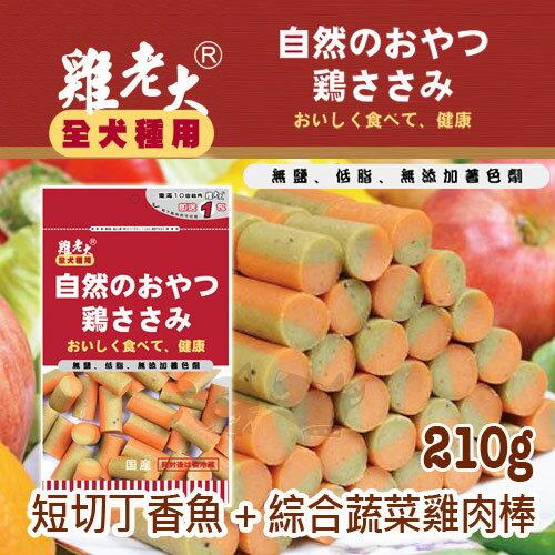 ayumi愛犬生活-寵物精品館:《雞老大》寵物機能雞肉零食-CBS-26短切丁香魚+綜合蔬菜雞肉棒210g狗零食