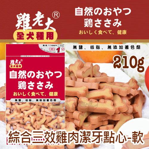ayumi愛犬生活-寵物精品館:《雞老大》寵物機能雞肉零食-CBS-34綜合三效雞肉潔牙點心-軟210g狗零食
