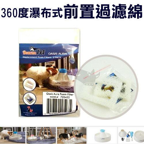 ayumi愛犬生活-寵物精品館:《美國OasisAuraFountain》360度循環式飲水器專用[前置過濾綿-2入]犬貓用