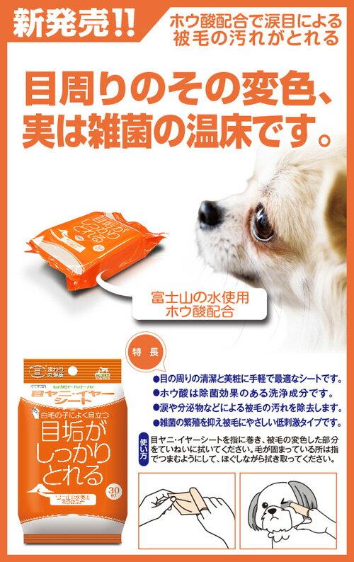 《日本TAURUS 金牛座》淚痕清光光濕紙巾 30入  /  犬貓用好窩生活節 3