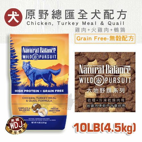 《Natural Balance 天然寵物食糧》低敏無穀原野總匯全犬配方 (雞肉+火雞肉+鵪鶉) - 10磅 / 狗飼料