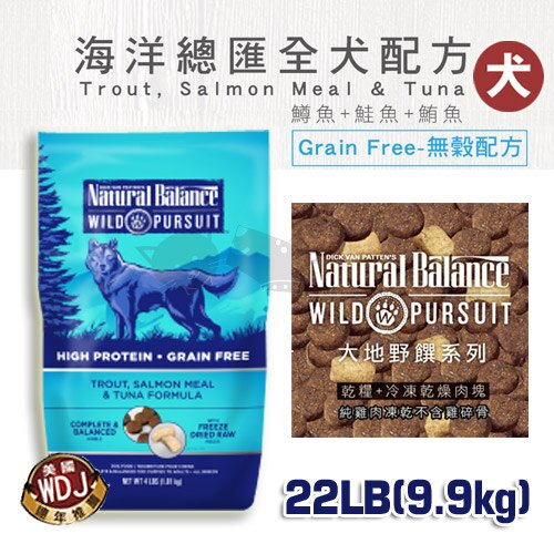 《Natural Balance 天然寵物食糧》低敏無穀海洋總匯全犬配方 (鱒魚+鮭魚+鮪魚) - 22磅 / 狗飼料
