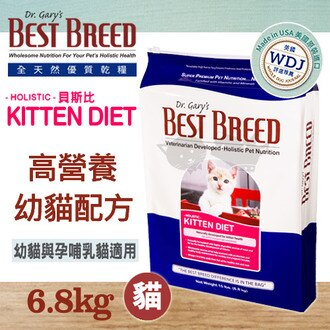 《美國貝斯比 BEST BREED》幼貓高營養配方 6.8kg / 幼貓與哺乳貓適用