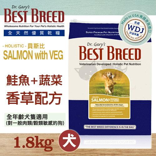 ayumi愛犬生活-寵物精品館:《美國貝斯比BESTBREED》鮭魚+蔬菜與香草配方1.8kg全年齡犬及穀類敏感犬適用