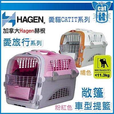 《Hagen赫根》Catit 愛旅行敞篷車型提籃 - 粉紅 / 橘色