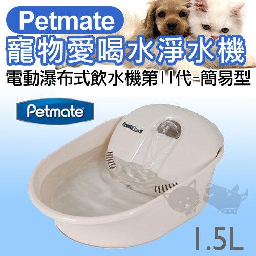 ayumi愛犬生活-寵物精品館:【美國Petmate】電動瀑布式飲水淨水機第二代簡易型-1.5公升