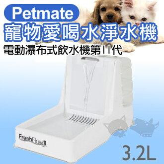 【美國Petmate】電動瀑布式飲水淨水機第二代 3.2公升 - 白色