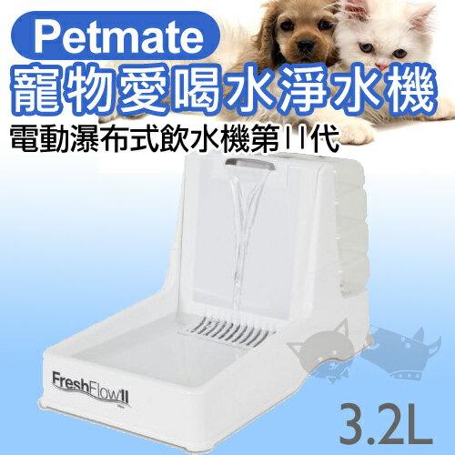 ayumi愛犬生活-寵物精品館:【美國Petmate】電動瀑布式飲水淨水機第二代3.2公升-白色