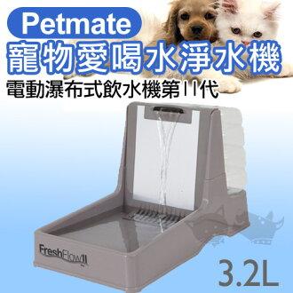【美國Petmate】電動瀑布式飲水淨水機第二代 3.2公升 - 灰色