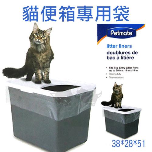 【美國Petmate】防漏砂貓便箱貓砂盆專用袋 8入