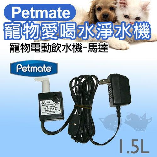 ayumi愛犬生活-寵物精品館:【美國Petmate】電動瀑布式飲水淨水機第二代馬達變壓器