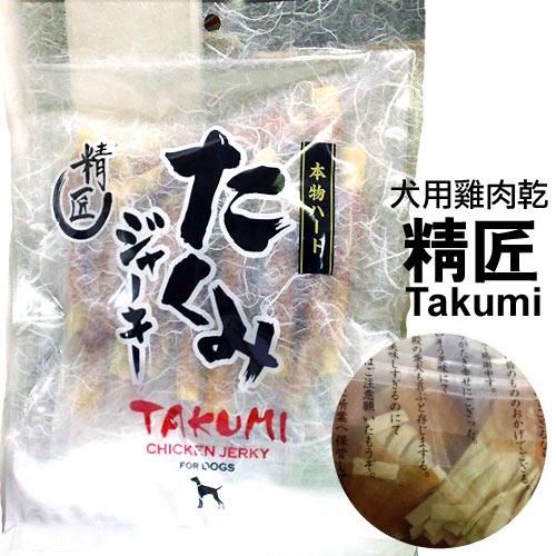 《精匠Takumi》雞肉零食系列10種口味可選 / 嗜口性佳!