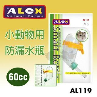 《Alex》小動物專用防漏水瓶AL119 / 60cc