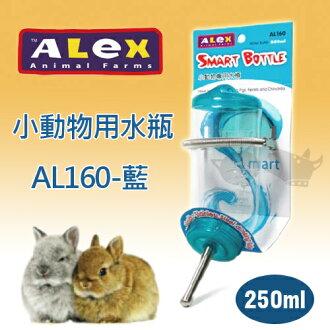 《Alex》小動物專用水瓶 AL160 - 藍色250ml