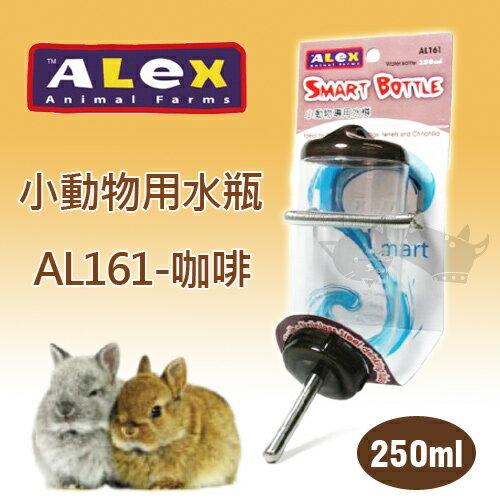 《Alex》小動物專用水瓶 AL161 - 咖啡色 250ml