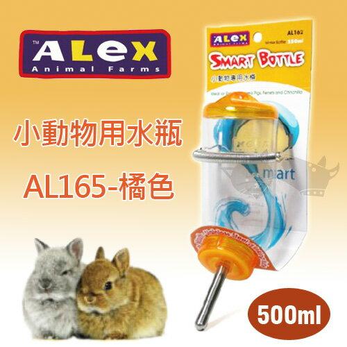~Alex~小動物 水瓶 AL165 ~ 橘色 500ml