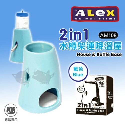 《Alex》水樽架連降溫屋 AM108 藍色 / 可當水瓶用 / 倉鼠專用