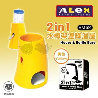 《Alex》水樽架連降溫屋 AM109 黃色 / 可當水瓶用 / 倉鼠專用