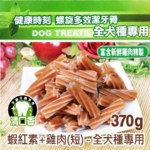 ayumi愛犬生活-寵物精品館:《健康時刻》螺旋多效潔牙骨-DT002蝦紅素+雞肉(短)全犬種適用