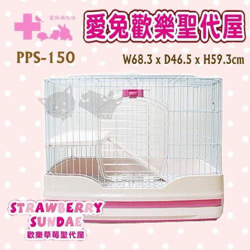 <br/><br/>  《愛兔歡樂聖代屋》歡樂草莓聖代屋 PPS-150 / 兔籠<br/><br/>