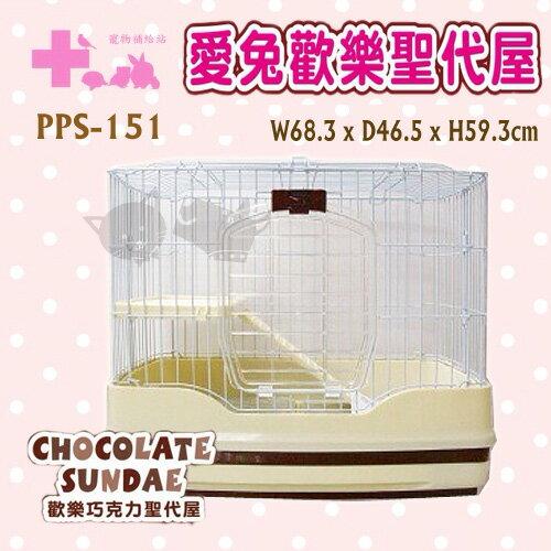 ~愛兔歡樂聖代屋~歡樂巧克力聖代屋 PPS~151  兔籠