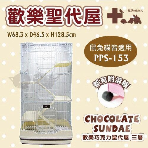 ~愛兔歡樂聖代屋~歡樂巧克力聖代屋 PPS~153  三層  兔籠