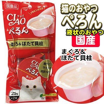 《日本CIAO》瑪卡濃杯 - 香濃貓咪濃湯杯 25g x 2 / 貓零食 / 新品上市!【現貨】