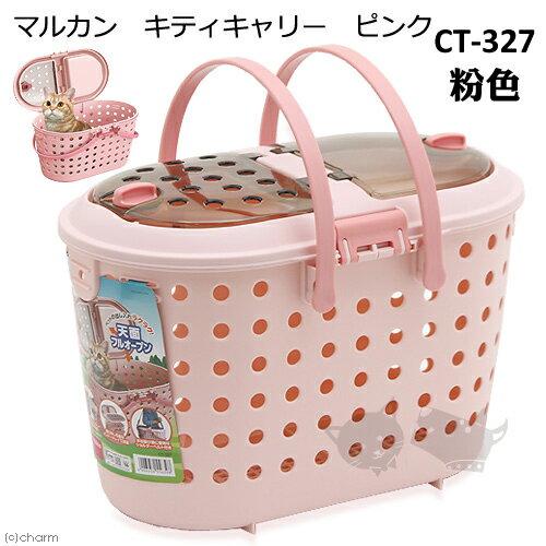 ayumi愛犬生活-寵物精品館:《日本MARUKAN》寵物外出提籃-粉色CT-327可背可提可裝飲水器