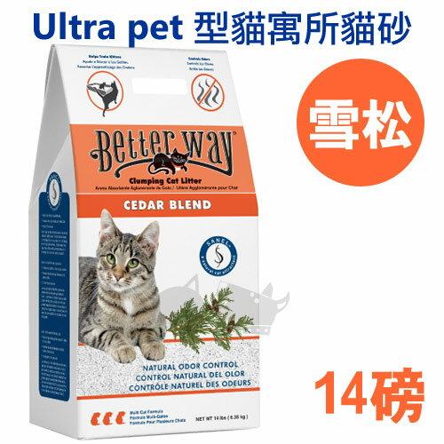《Ultra pet》貓寓所貓砂 - Better Way14磅 雪松 / 凝土砂