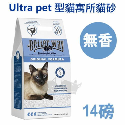 ayumi愛犬生活-寵物精品館:《Ultrapet》貓寓所貓砂-BetterWay14磅無香凝土砂