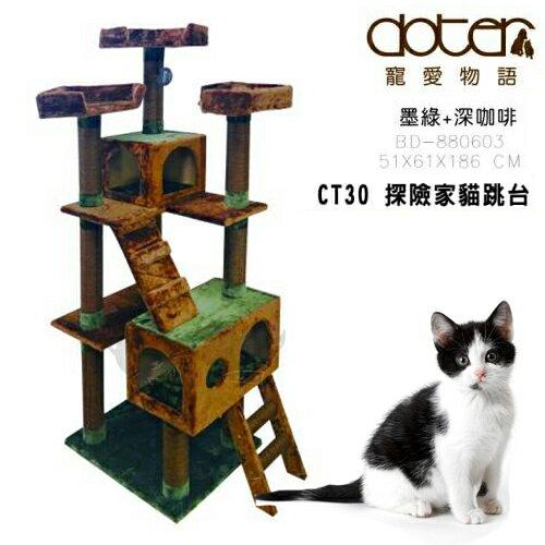 ayumi愛犬生活-寵物精品館:《寵愛物語》探險家豪華大貓跳台CT-30貓咪最愛跳台