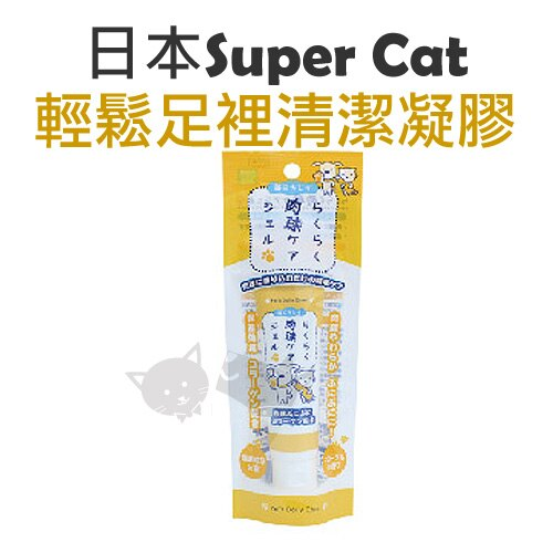 《日本Super Cat》輕鬆足裡清潔凝膠 CS25 / 愛犬肉球清潔
