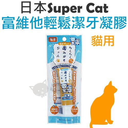 《日本Super Cat》富維他清鬆潔牙凝膠 CS31 - 貓咪專用 / 潔牙牙膏