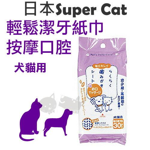~ Super Cat~輕鬆潔牙紙巾 ^(牙齦按摩^) CS35 ~ 犬用30枚  潔齒紙