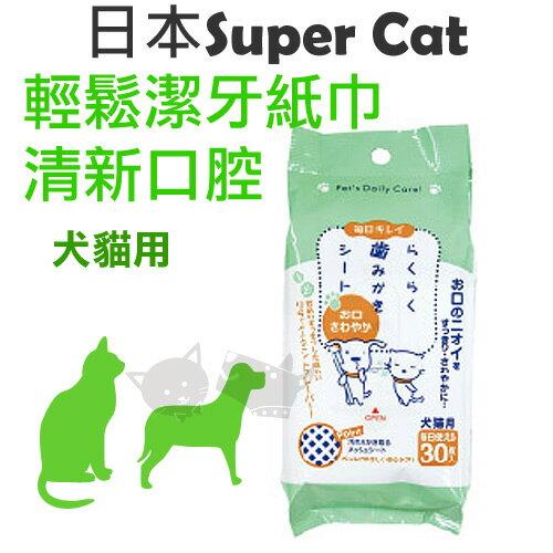 ~ Super Cat~輕鬆潔牙紙巾 ^(口氣清新^) CS36 ~ 犬貓用30枚  潔齒