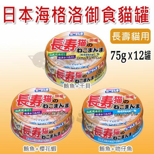 《日本妮可mama》海格洛御食貓罐 - 長壽貓罐 75g /單罐