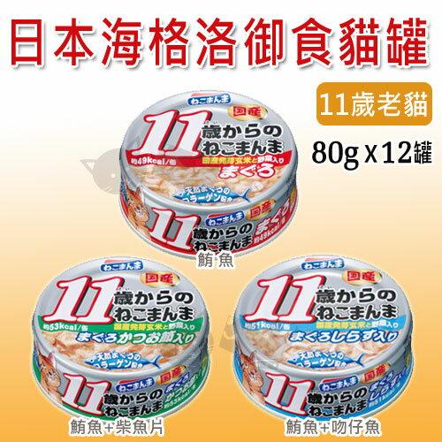 【日本妮可mama】海格洛御食貓罐-11歲貓罐80g單罐