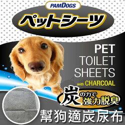 《幫狗適》寵物加厚除臭竹炭尿布 - 3種尺吋 / 長時間除臭