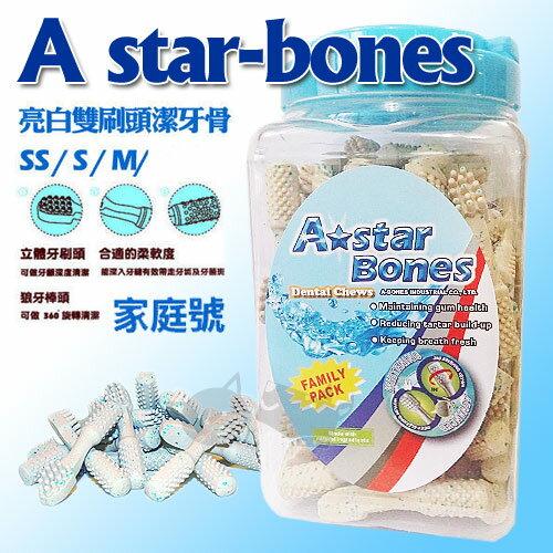 <br/><br/>  《美國A Star - Bones》亮白雙刷頭潔牙骨-SS/S/M/號-家庭號<br/><br/>