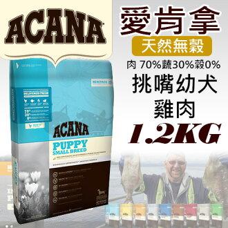 《愛肯拿 Acana》挑嘴幼犬配方 - 放養雞肉 + 新鮮蔬果 1.2kg / 狗飼料