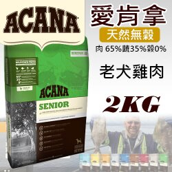 愛肯拿Acana老犬配方-放養雞肉+新鮮蔬果2kg 狗飼料
