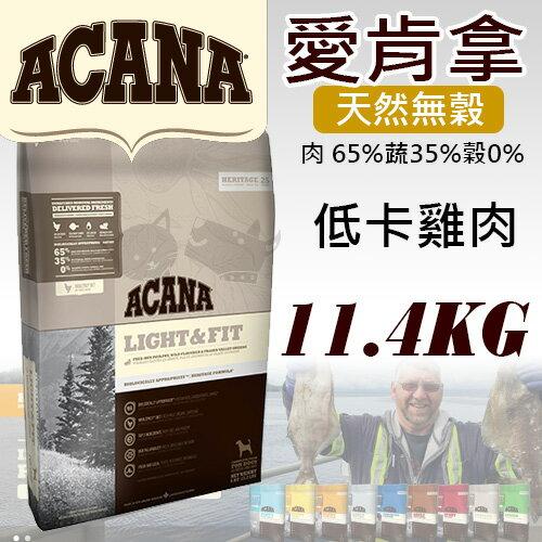 愛肯拿Acana低卡犬配方-放養雞肉+新鮮蔬果11.4kg 狗飼料 免運 樂天雙11 - 限時優惠好康折扣