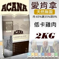 愛肯拿Acana低卡犬配方-放養雞肉+新鮮蔬果2kg 狗飼料