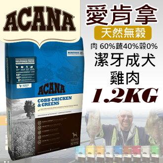 《愛肯拿 Acana》潔牙成犬配方- 放養雞肉+ 新鮮蔬果 1.2kg / 狗飼料