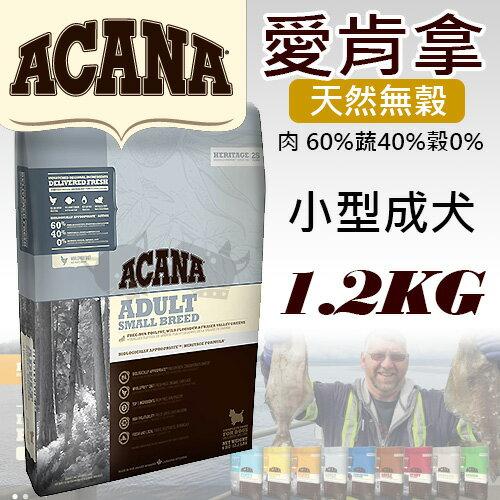 《愛肯拿Acana》挑嘴小型成犬配方 - 放養雞肉 + 新鮮蔬果 1.2kg/狗飼料