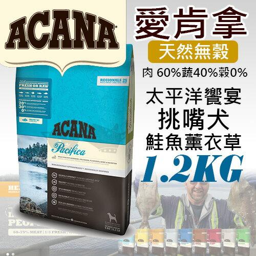 《愛肯拿ACANA》太平洋響宴 / 挑嘴犬無穀配方 - 鮭魚薰衣草1.2kg/狗飼料